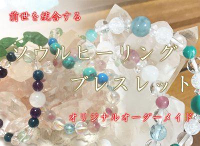 【Roors Stone】オリジナル・オーダー・ブレスレット(rsbr_order)
