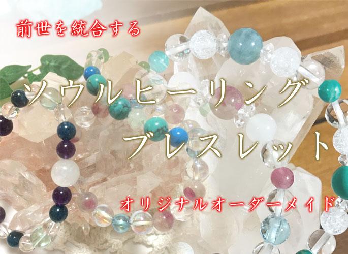 【Roors Stone】オリジナル・オーダー・ブレスレット