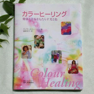 カラーヒーリング 健康と幸福をもたらす光と色(4bk-bkc09)