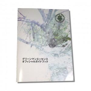 グリーンマンエッセンス オフィシャルガイドブック(4flg-book-01)