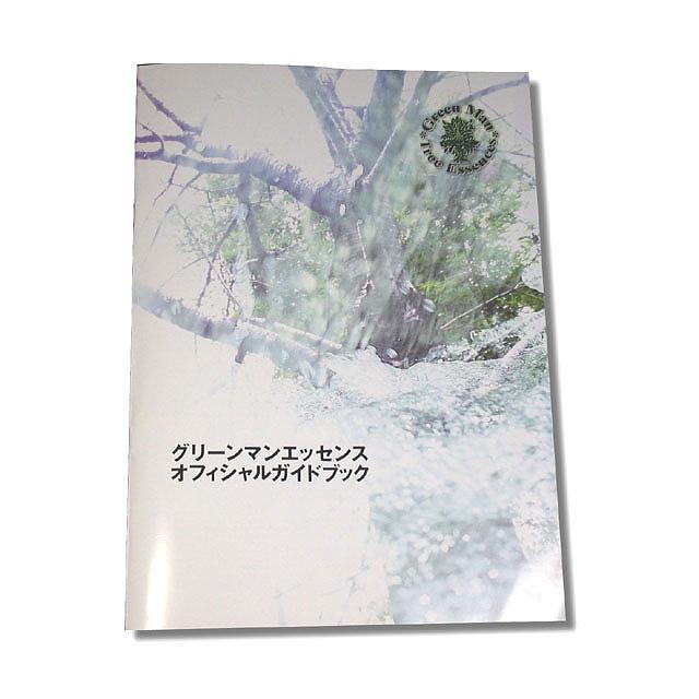 グリーンマンエッセンス オフィシャルガイドブック