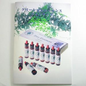 グリーンマンエッセンス ラインナップ(4flg-book-03)