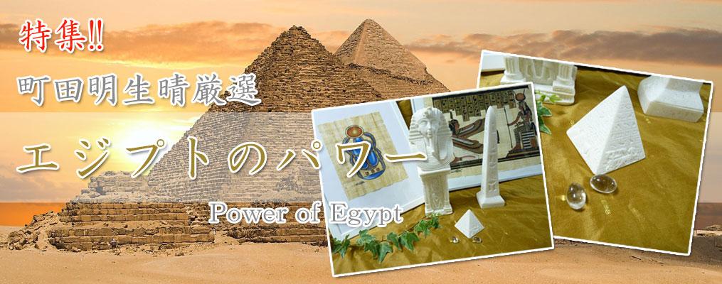 町田明生晴厳選★エジプトのパワー