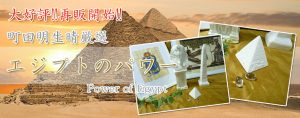エジプトのパワー