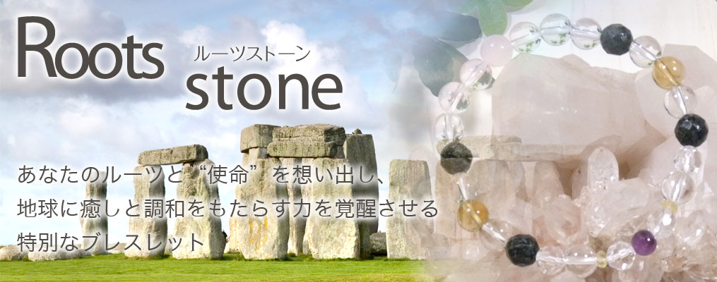 Roots Stone(ルーツストーン)