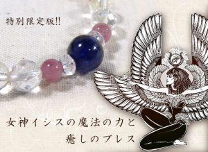 【特別限定版】女神イシスの魔法の力と癒しのブレス(br_isis_001)