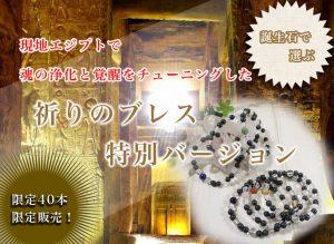 【限定販売】祈りのブレス~特別バージョン(inori001)