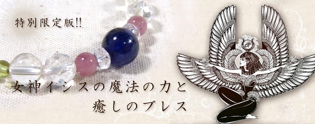 女神イシスの魔法の力と癒しのブレス