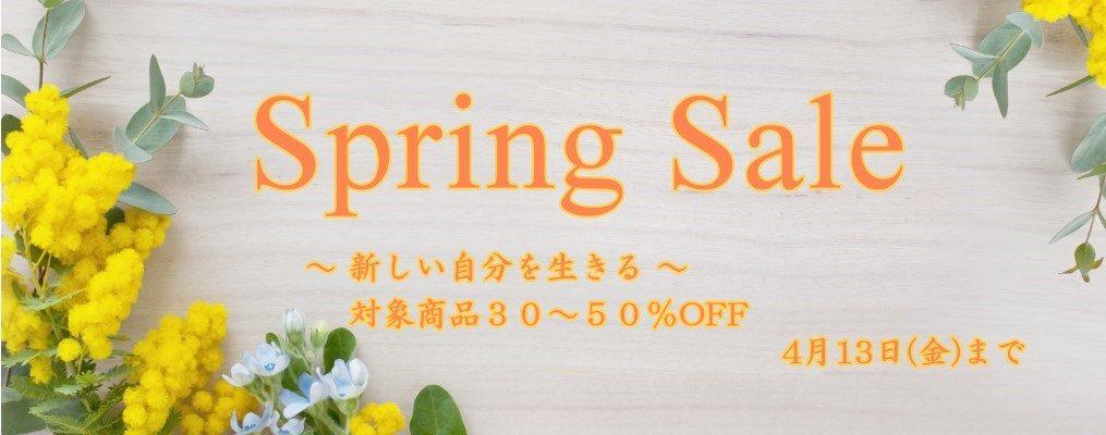 2018 Spring Sale